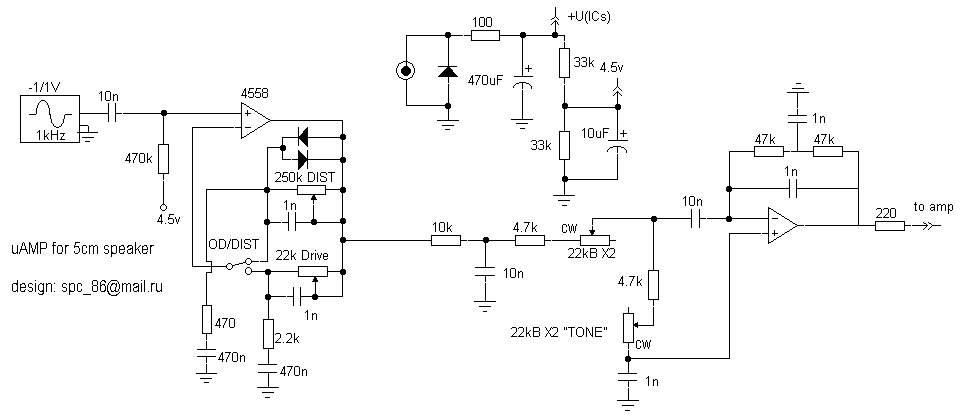 Схема: u-amp.jpg